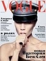VOGUE (RUSSIAN) Magazine Back Issues