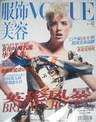 VOGUE (CHINA) Magazine Back Issues