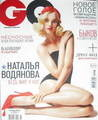 GQ International Magazine Back Issues