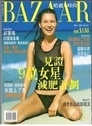 HARPERS BAZAAR (China) Magazine Back Issues