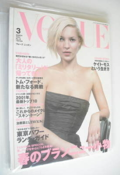 Japan Vogue Nippon magazine - March 2001 - Kate Moss cover