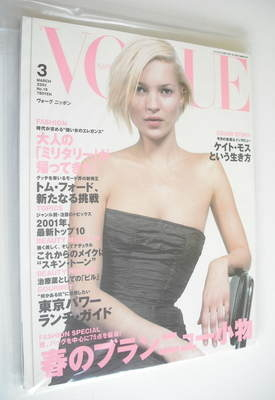 <!--2001-03-->Japan Vogue Nippon magazine - March 2001 - Kate Moss cover