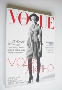 Russian Vogue magazine - October 2005 - Anne-Marie Van Dijk cover