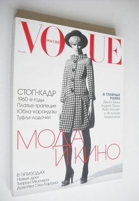 <!--2005-10-->Russian Vogue magazine - October 2005 - Anne-Marie Van Dijk c
