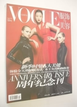 <!--2006-09-->Vogue China magazine - September 2006 - Du Juan, Gemma Ward and Sasha Pivovarova cover