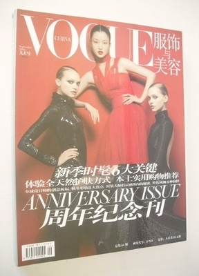 <!--2006-09-->Vogue China magazine - September 2006 - Du Juan, Gemma Ward a