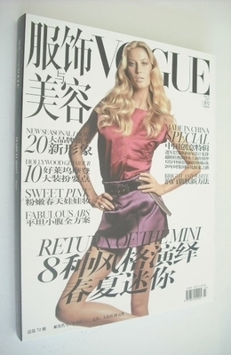 <!--2007-03-->Vogue China magazine - March 2007 - Gisele Bundchen cover