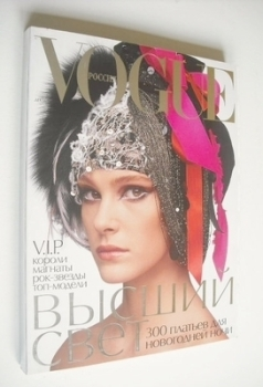 Russian Vogue magazine - December 2003 - Deanna Miller cover