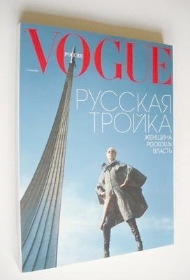 <!--2005-09-->Russian Vogue magazine - September 2005 - Hannelore Knuts cov