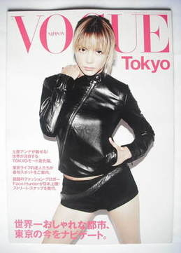 Japan Vogue Nippon supplement - Anna Tsuchiya cover (2009)