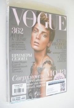 Russian Vogue magazine - October 2013 - Daria Werbowy cover