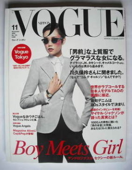 Japan Vogue Nippon magazine - November 2009 - Tao Okamoto cover