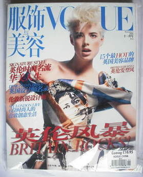Vogue China magazine - November 2008 - Agyness Deyn cover