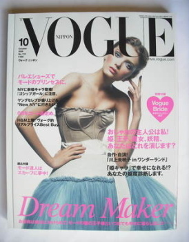 Japan Vogue Nippon magazine - October 2008 - Lily Donaldson cover