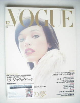 Japan Vogue Nippon magazine - December 1999 - Milla Jovovich cover