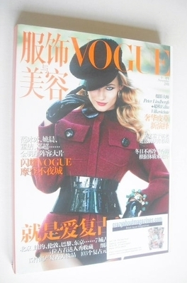 <!--2011-11-->Vogue China magazine - November 2011 - Edita Vilkeviciute cov