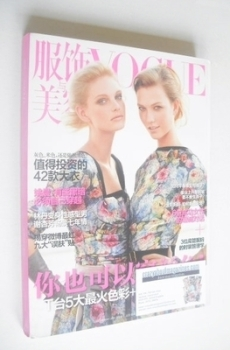 Vogue China magazine - November 2010 - Patricia van der Vliet and Karlie Kloss cover