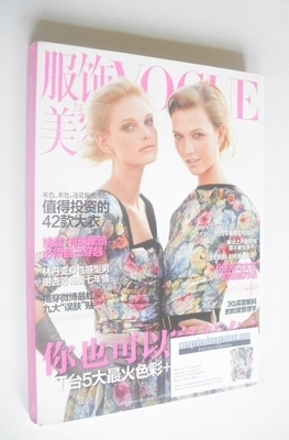 <!--2010-11-->Vogue China magazine - November 2010 - Patricia van der Vliet