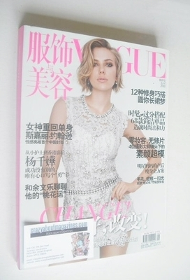 <!--2011-04-->Vogue China magazine - April 2011 - Scarlett Johansson cover