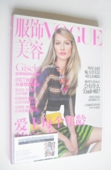 Vogue China magazine - February 2011 - Gisele Bundchen cover