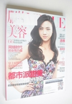 Vogue China magazine - June 2010 - Tang Wei cover