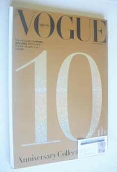 Japan Vogue Nippon magazine - October 2009 - 10th Anniversary Collector's Edition