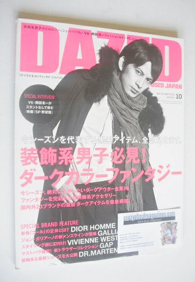 <!--2010-10-->Dazed & Confused magazine (October 2010 - Junichi Okada cover