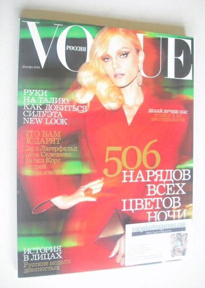 <!--2010-12-->Russian Vogue magazine - December 2010 - Jessica Stam cover