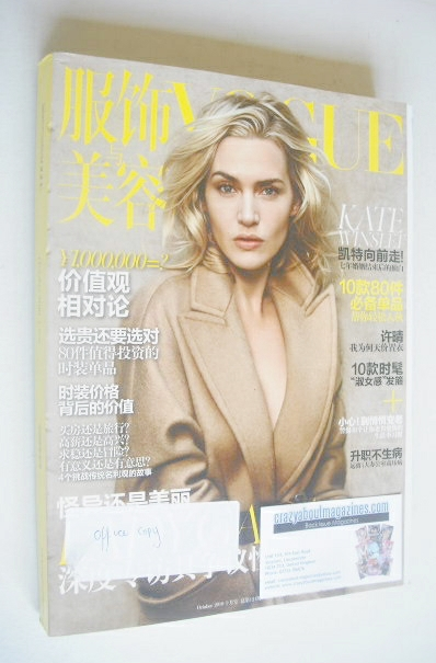<!--2010-10-->Vogue China magazine - October 2010 - Kate Winslet cover