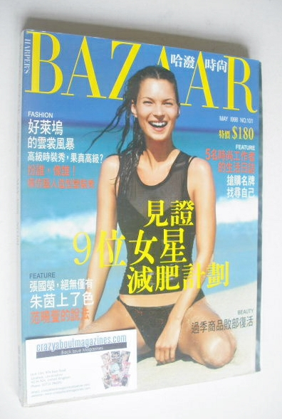 <!--1998-05-->Harper's Bazaar China magazine - May 1998 - Kate Moss cover
