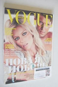 Russian Vogue magazine - February 2011 - Anja Rubik and Sasha Knezevic cover