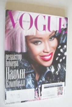 Russian Vogue magazine - April 2010 - Naomi Campbell cover