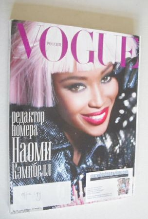 <!--2010-04-->Russian Vogue magazine - April 2010 - Naomi Campbell cover