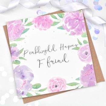 Floral Watercolour - Penblwydd Hapus Ffrind  - Card