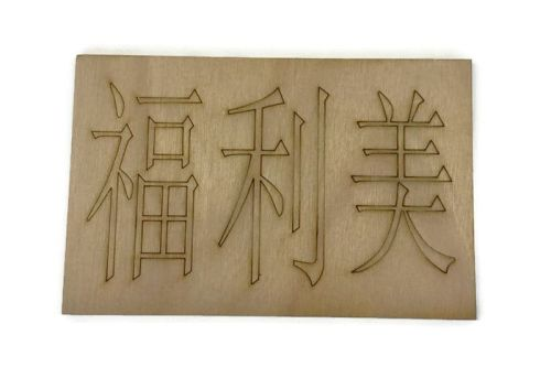Wooden Plywood Engraved Quotes / Names - Chinese Writing