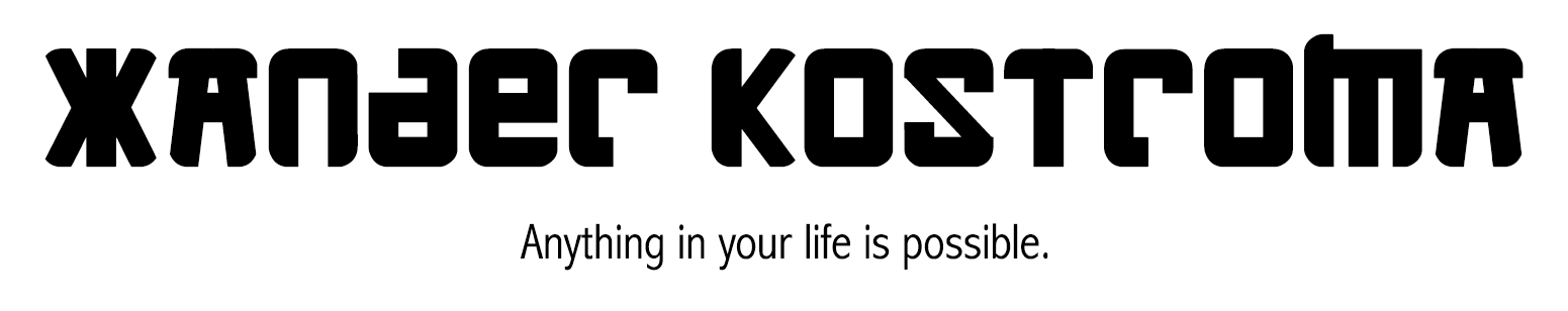 Xander Kostroma - Anything in your life is possible.