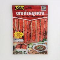 Lobo Red Pork Seasoning Mix 100g